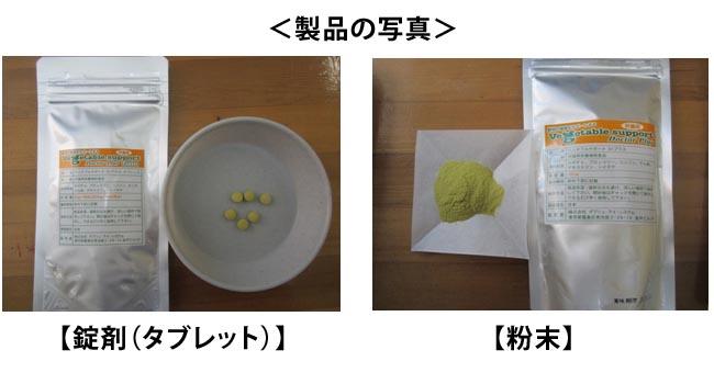 製品の写真【錠剤・粉末】