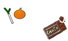 タマネギ、チョコレート